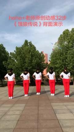 动感32步健身舞《饿狼传说》背面音乐版!编舞: