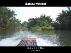 桂林之旅非常nice  送上这首旅游必备音乐  非常适