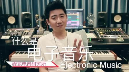 绎龙电音研究所1《什么是电子音乐》