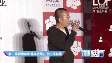 【iu酷播】第二届北京新青年影像年度展 110915