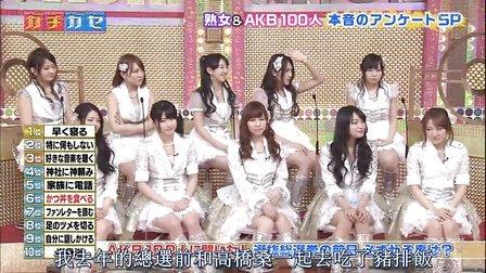 【T.K.M.N字幕組】130201 ガチガセ AKB48的真心話大問答