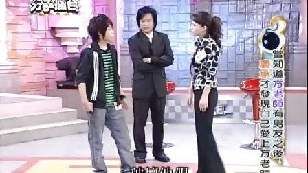 雷死人的台湾节目 分手擂台之师生恋