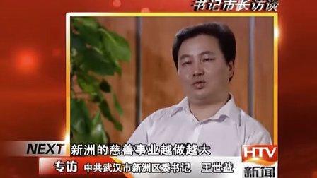 书记市长访谈 魅力新洲 享誉神州 专访武汉市新洲区委书记王世益