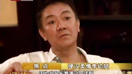 【焦点秀】铁汉柔情李幼斌_20110819