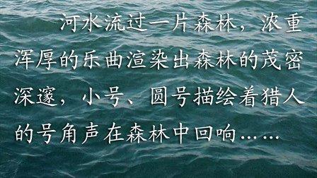 名曲赏析:交响诗《伏尔塔瓦河》