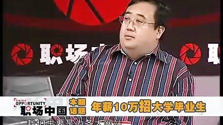 中国教育电视台《职场中国》Netconcepts专题(渠成):年薪10万找大学毕业生