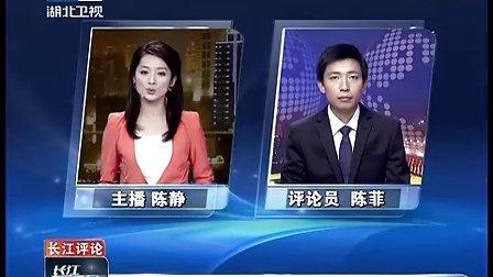 长江新闻号20120518