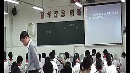 《将相和》阅读课教学课例 小学语文