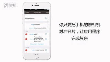 ABBYY Business Card Reader for iOS(名片识别)