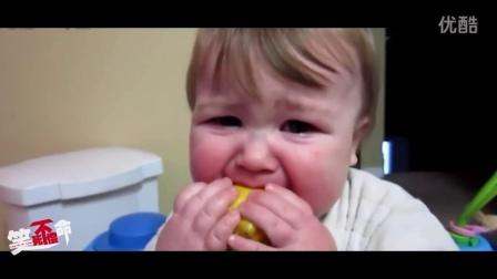 笑死不偿命:萌娃吃柠檬(下)哭笑不得