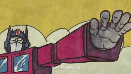 大宝鉴06《葫芦娃大战变形金刚(下)》