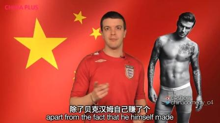 老外犀利调侃中国足球 有钱就有希望!