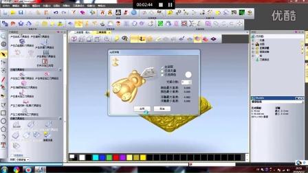 ARTCAM2011 46牌平面浮雕制作教程