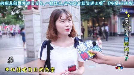 桂林神街访 2016:谈恋爱时究竟谈些什么 52