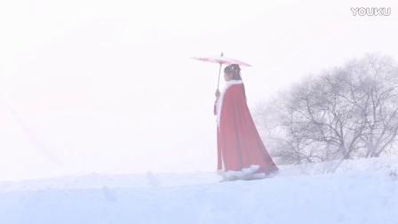 五歌的雾凇岛汉服拍摄花絮——飞雪玉花