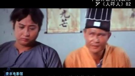 160部港片巡礼39-《人吓人》:林正英首次演道士