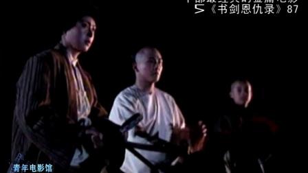 160部港片巡礼58-《书剑恩仇录》:最还原的金庸电影