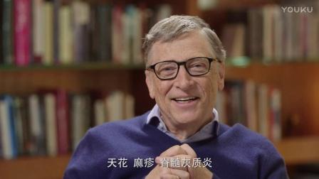 《乐天行动说》高晓松采访比尔·盖茨