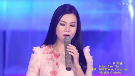 越南歌曲:爱情波莱罗舞曲Bolero Tình Yêu 演唱 : 杨红鸾Dương Hồng Loan