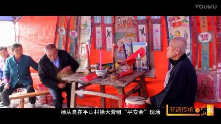 非遗传承之洪山戏 耄耋老人杨从良的一辈子坚守