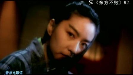 160部港片巡礼88-《笑傲江湖2东方不败》:反串滥觞