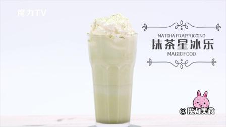 【魔力TV】夏日酷爽星冰乐,喝服你不是事!