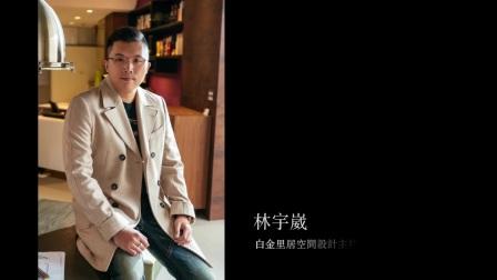 【白金里居 林宇崴】2017中国设计菁英之旅 多元共生论坛 花絮影片