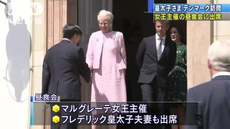 皇太子さま デンマーク女王主催の昼食会に出席(17-06-19)