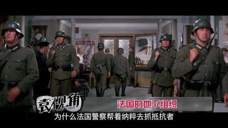 袁视角 第52期.二战德法的恩怨