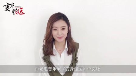 赵丽颖、谭维维、郑棋元推荐百老汇神剧《变身怪医》