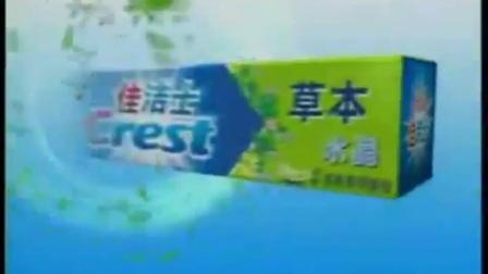 自制广告-佳洁士草本水晶牙膏《介绍篇》15秒