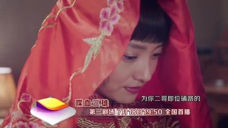 广西综艺第一剧场《喋血三雄》宣剧情版