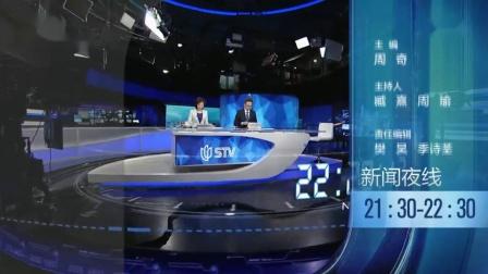 放送文化 2019年8月10日《新闻夜线》结束未出空气质量