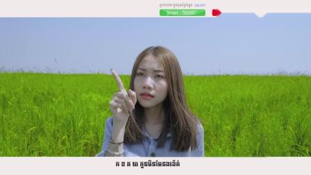 【沙皇】柬埔寨乡村音乐女歌手អ៊ុក សុវណ្ណារី新单កូនកំលោះមុខដូចត្រូវបេ(2020)