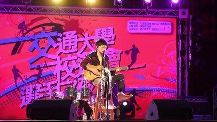 盧廣仲 清晨巴士 我愛你 新竹交通大學 2012125