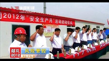 《献礼2012》 神华宁夏煤业集团能源工程公司