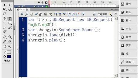 FLASH CS5视频教程808 加载网络声音