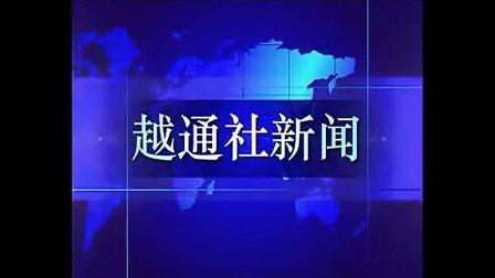 越南新闻视频2012-12-29(中文普通话)
