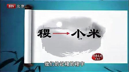 38.樊正伦养生02