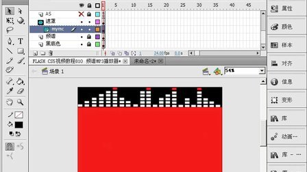 FLASH CS5视频教程811 频谱MP3播放器 分析课件