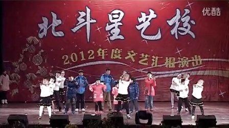 湖南岳阳北斗星艺校2012文艺汇演节目-让爱住我家