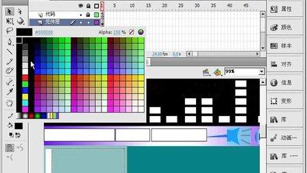 FLASH CS5视频教程822 频谱MP3播放器 字体颜色