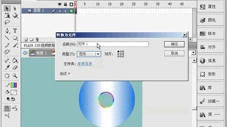 FLASH CS5视频教程824 频谱MP3播放器 光盘超连接