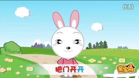 小白兔乖乖