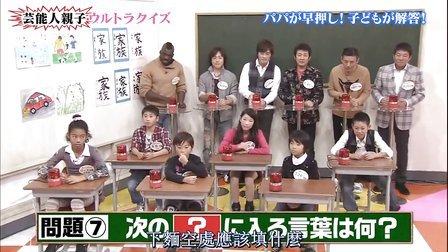 【T.K.M.N字幕組】130125 ガチガセ AKB48 藝能人親子對抗!