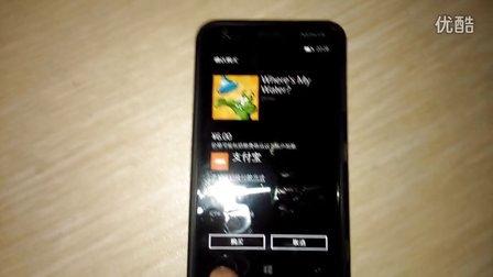 WP8商店购买问题20120228