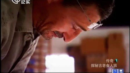 探秘古老食人族 20130228 傳奇