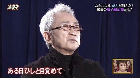 中居正広の金曜日のスマたちへ - 13.03.01