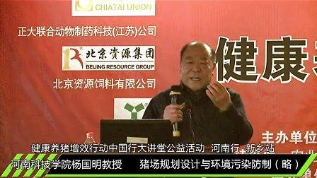 猪场规划设计与环境污染防治-杨国明教授