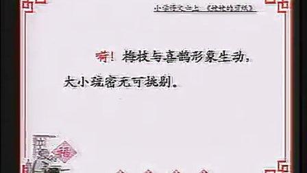 《姥姥的剪纸》江苏--刘广祥--2012年全国第九届青年教师阅读教学观摩活动特等奖(六年级)